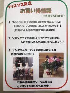 クリスマス限定お買い得情報