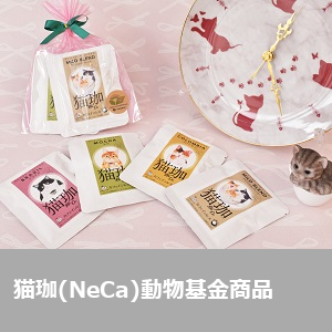 猫珈(NeCa)動物基金商品