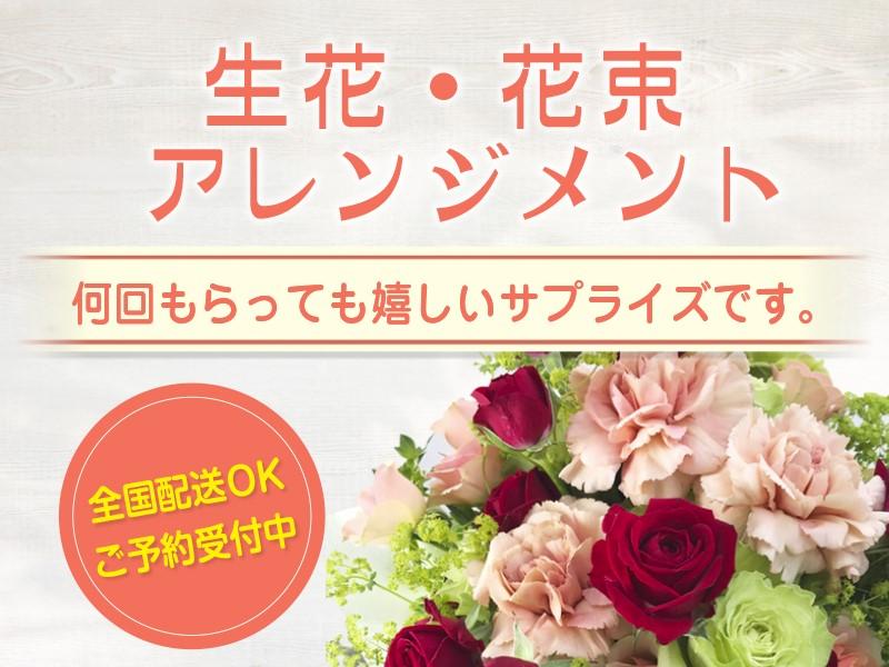 生花・花束アレンジメント