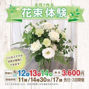 6月の体験教室【生花で作る花束体験】
