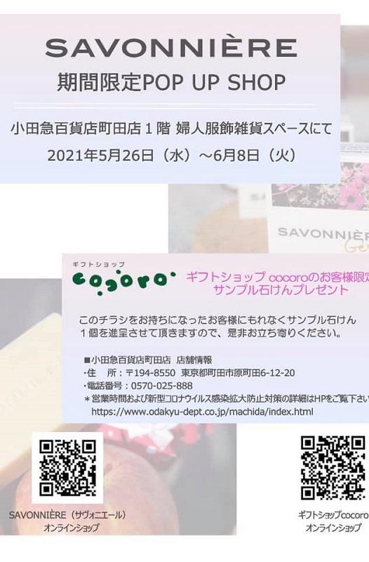 町田小田急百貨店でのサヴォニエール石鹸イベント