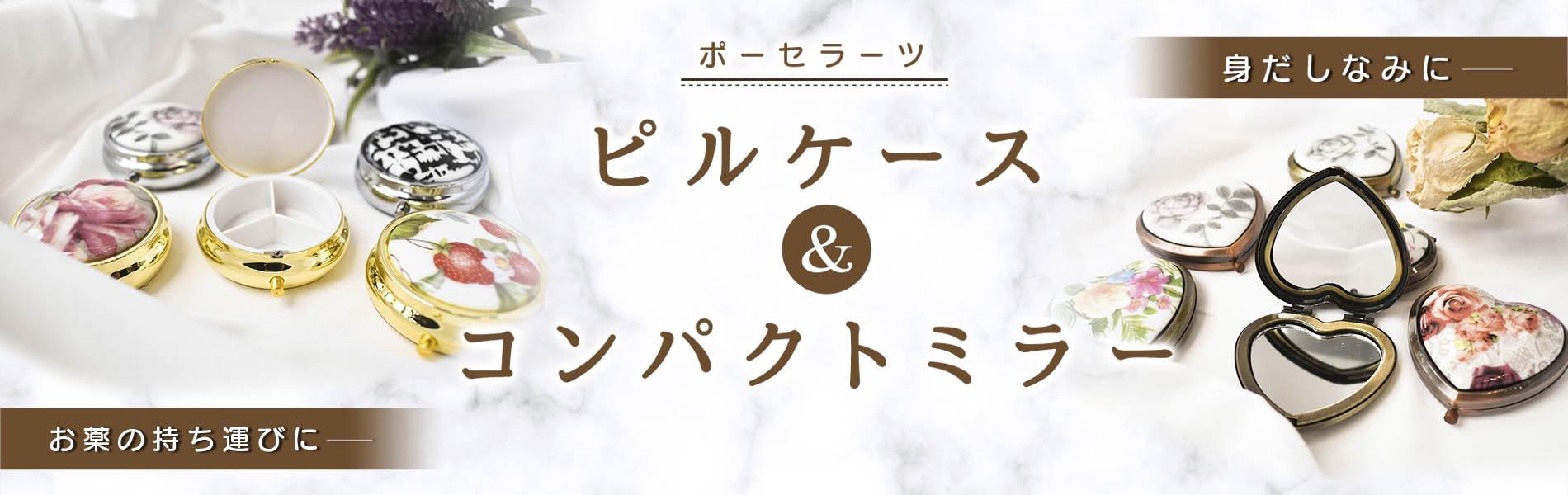 【ポーセラーツ】ピルケース&コンパクトミラー