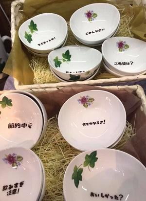 つぶやき小鉢